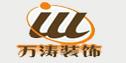 上海万涛建筑装饰