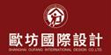上海欧坊国际设计